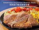 美国进口梅花猪排套餐