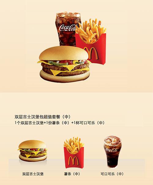 麦当劳双层吉士汉堡套餐