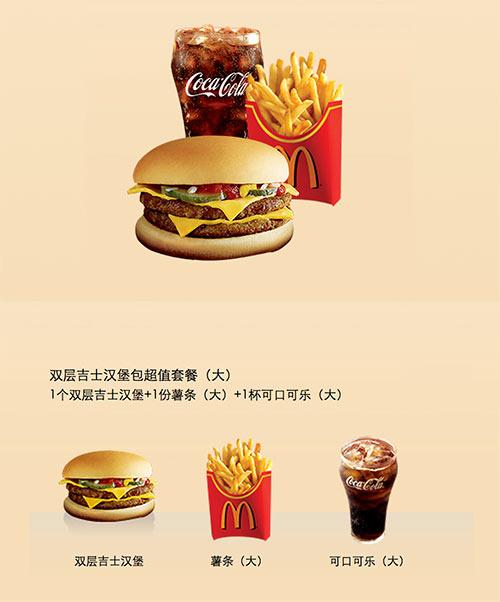 麦当劳双层吉士汉堡包超值套餐(大)