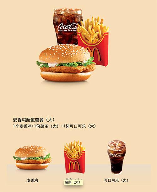 麦当劳麦香鸡超值套餐(大)