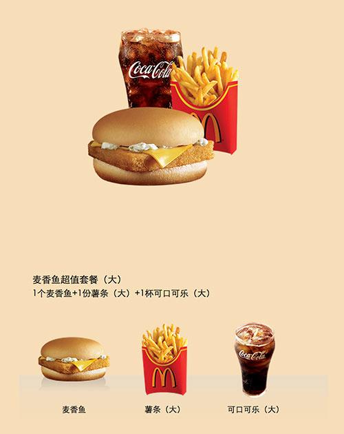 麦当劳麦香鱼超值套餐(大)