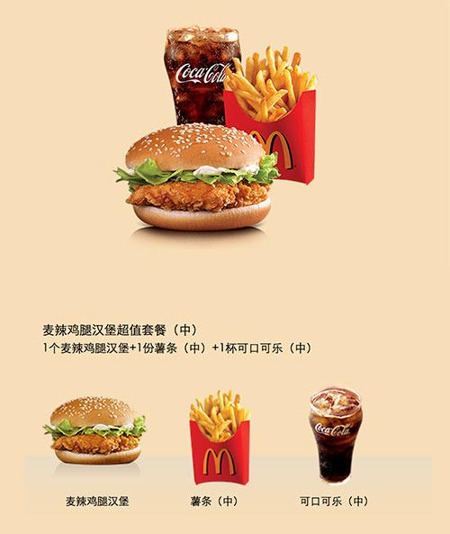 麦当劳麦辣鸡腿汉堡套餐