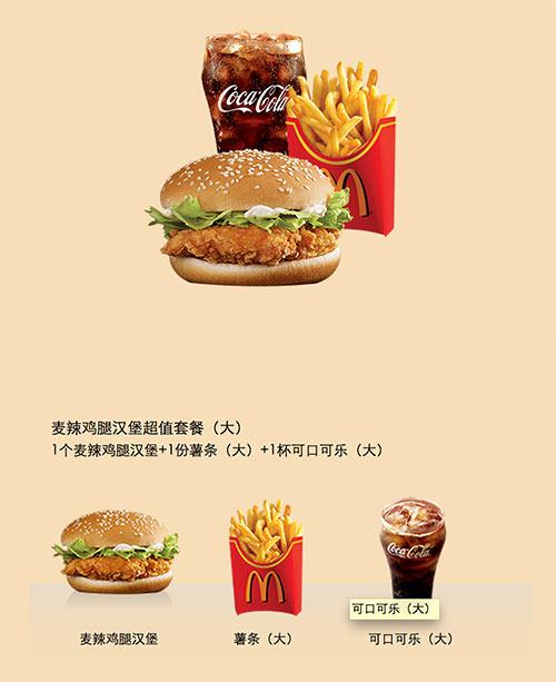 麦当劳麦辣鸡腿汉堡超值套餐(大)