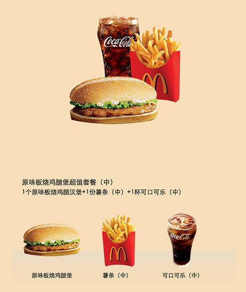 麦当劳原味板烧鸡腿堡套餐