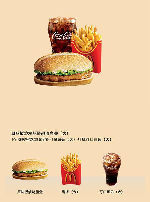 麦当劳原味板烧鸡腿堡超值套餐(大)