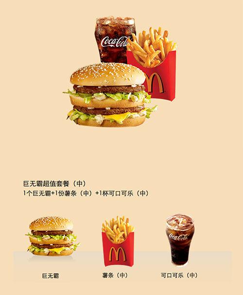 麦当劳巨无霸超值套餐
