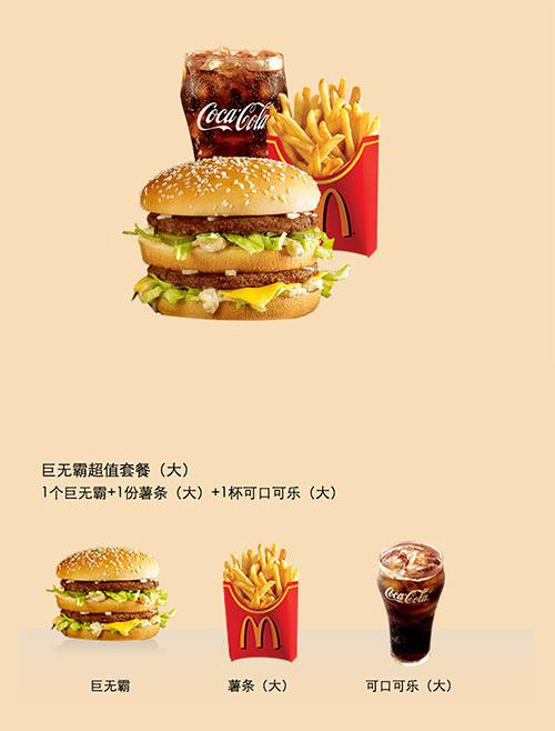 麦当劳巨无霸超值套餐(大)