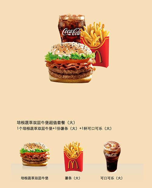 麦当劳培根蔬萃双层牛堡超值套餐(大)