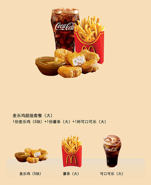 麦当劳麦乐鸡超值套餐(大)