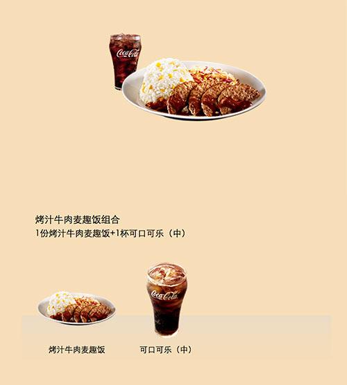 麦当劳烤汁牛肉麦趣饭组合