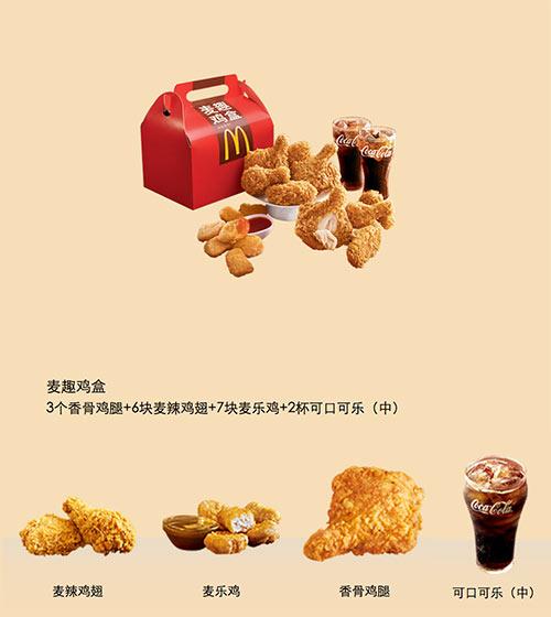 麦当劳麦趣鸡盒