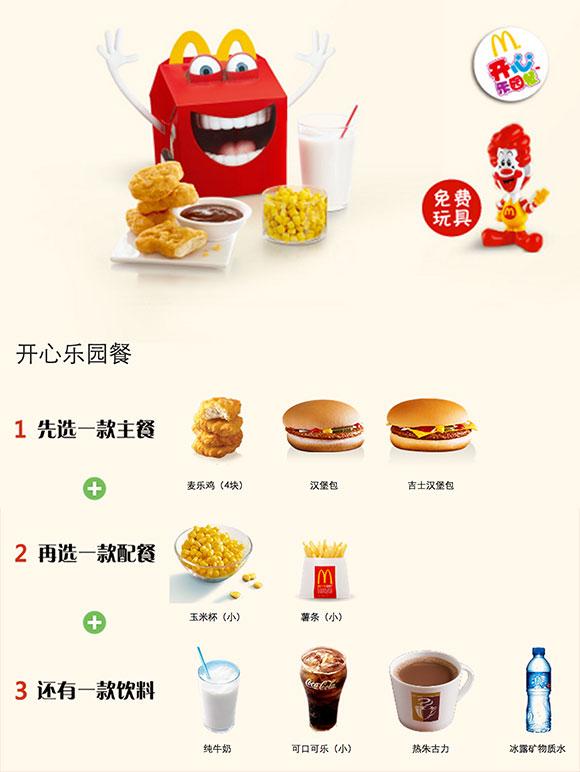 开心乐园餐 - 米饭 - 麦咖啡mccafe 1,先选一款主食:麦乐鸡4块,汉堡包图片