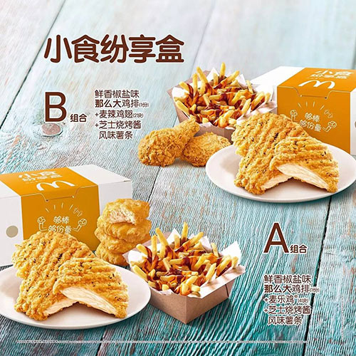麦当劳小食纷享盒