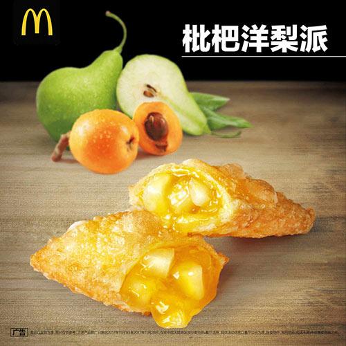 麦当劳枇杷洋梨派