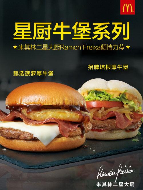 麦当劳星厨牛堡系列