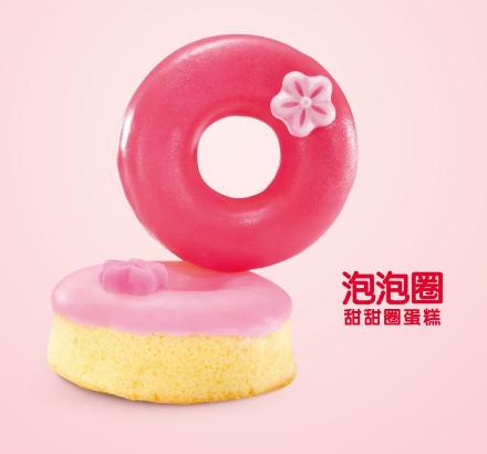 麦当劳泡泡圈甜甜圈蛋糕