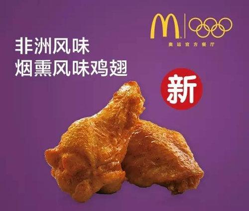 麦当劳非洲风味烟熏风味鸡翅
