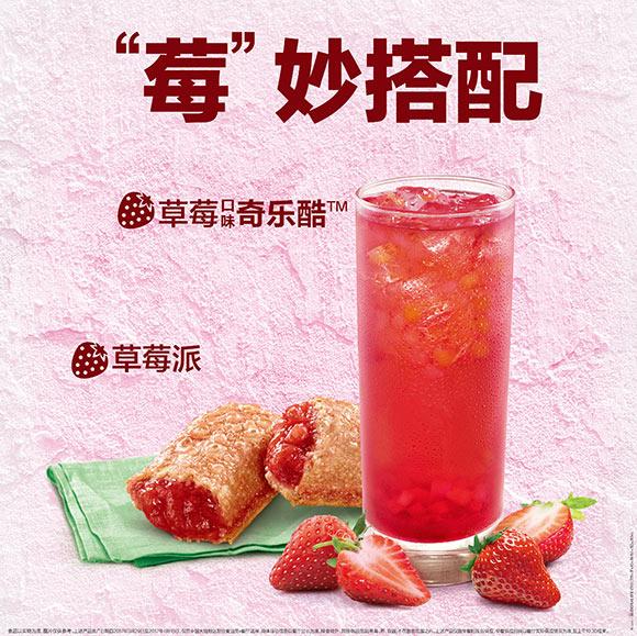 麦当劳草莓口味奇乐酷
