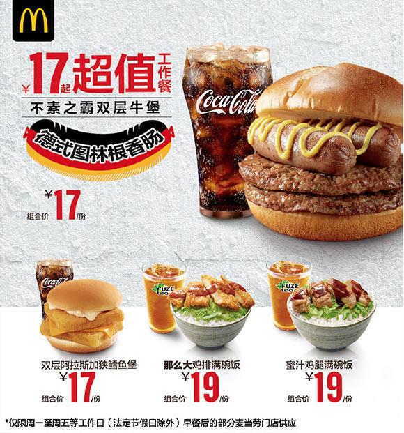 麦当劳超值工作餐