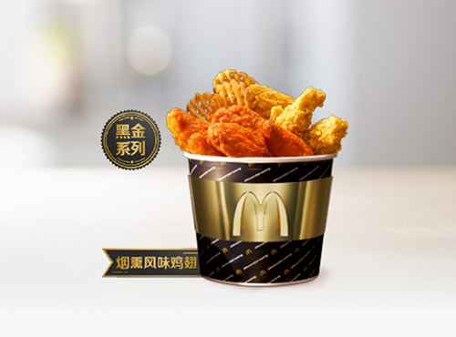 麦当劳金桶(亚历山大王黑金桶)