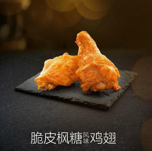 麦当劳脆皮枫糖风味鸡翅