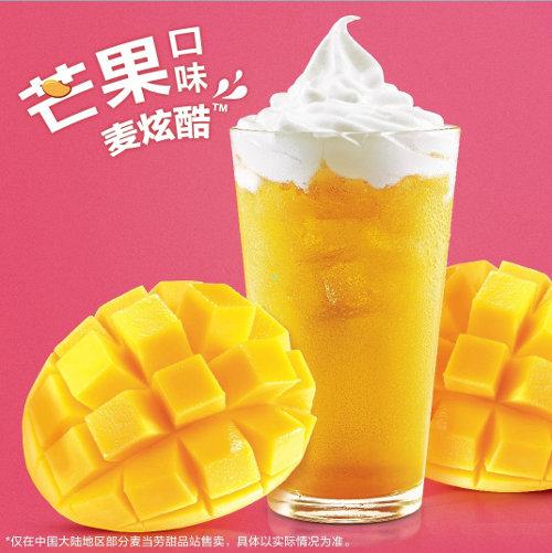 芒果口味麦炫酷