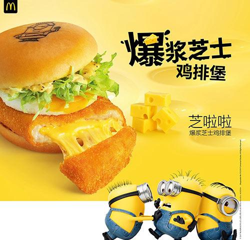 麦当劳爆浆芝士鸡排堡