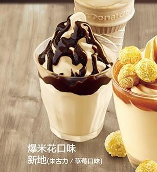 甜品 - 早餐 - 超值套餐 - 开心乐园餐 - 米饭 - 麦咖啡mccafe 麦当劳