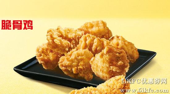 麦当劳脆骨鸡