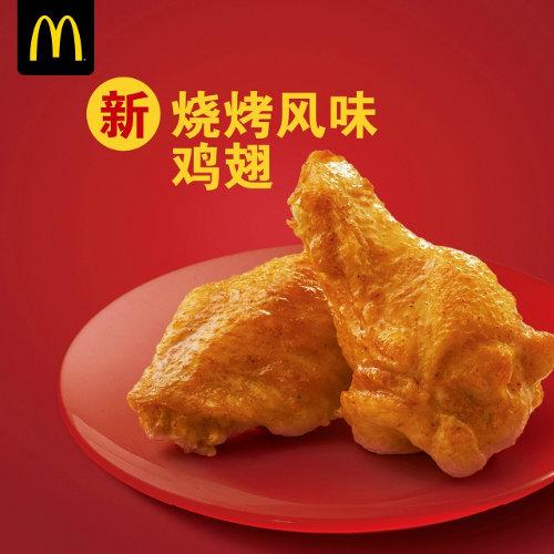 麦当劳烧烤风味鸡翅