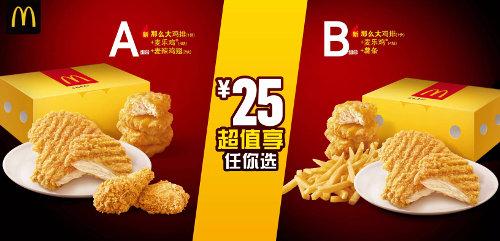麦当劳小食分享盒