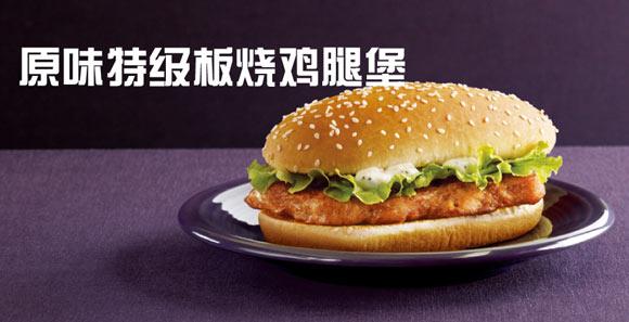 麦当劳原味特级板烧鸡腿堡