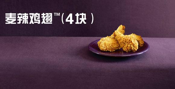 麦当劳麦辣鸡翅(4块)