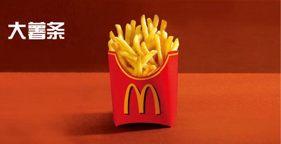 麦当劳大薯条