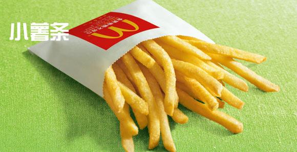 麦当劳小薯条