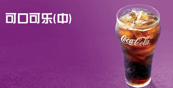 麦当劳可口可乐(中)