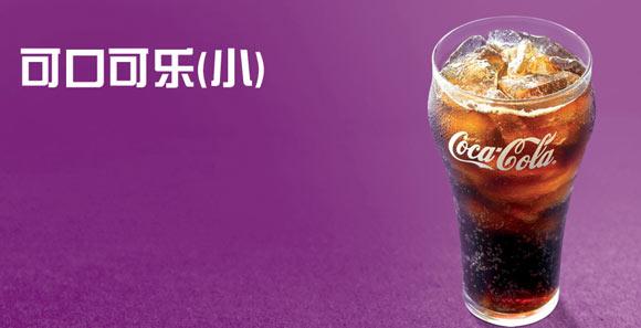 麦当劳可口可乐(小)