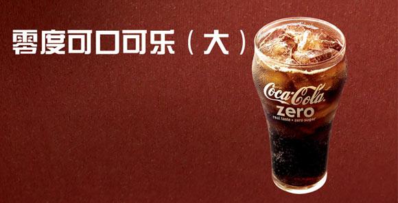 麦当劳零度可口可乐(大)