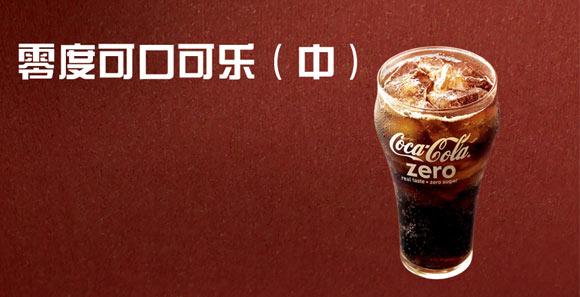 麦当劳零度可口可乐(中)