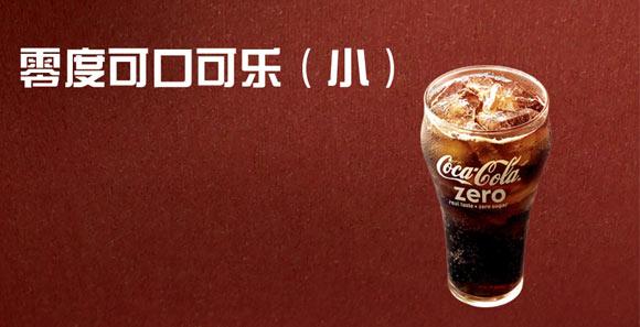 麦当劳零度可口可乐(小)