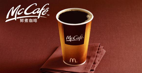 麦当劳McCafe鲜煮咖啡