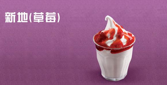 麦当劳草莓新地