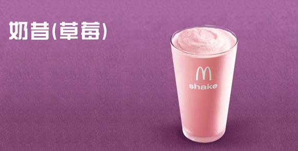 麦当劳优果奶昔(草莓)