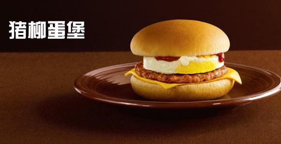 麦当劳猪柳蛋堡