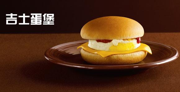 麦当劳吉士蛋堡