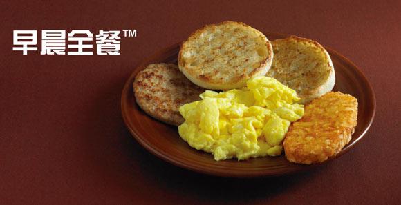 麦当劳早晨全餐