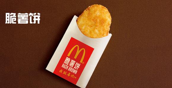麦当劳脆薯饼