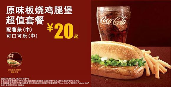 5ikfc首页 麦当劳优惠券 麦当劳菜单 超值套餐 原味板烧鸡腿堡套餐