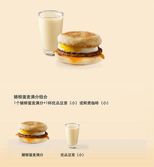 麦当劳猪柳蛋麦满分组合