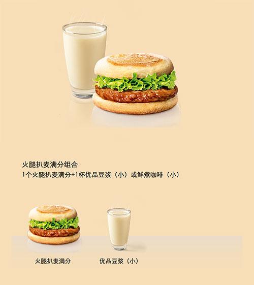 麦当劳火腿扒麦满分组合